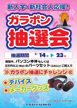 福岡ガラポン_200314-_000001.jpg