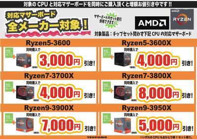 Ryzen特価まとめ_OL20200318_000001.jpg