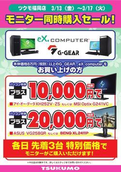 福岡_モニター同時購入2_000001.jpg