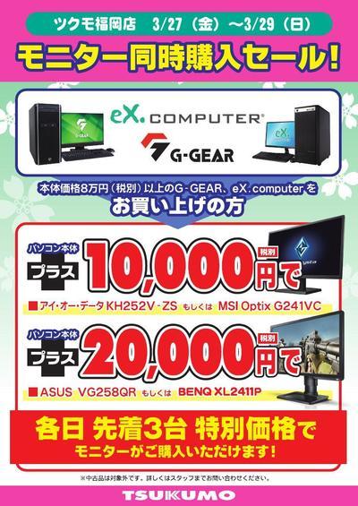 福岡_モニター同時購入4_000001.jpg