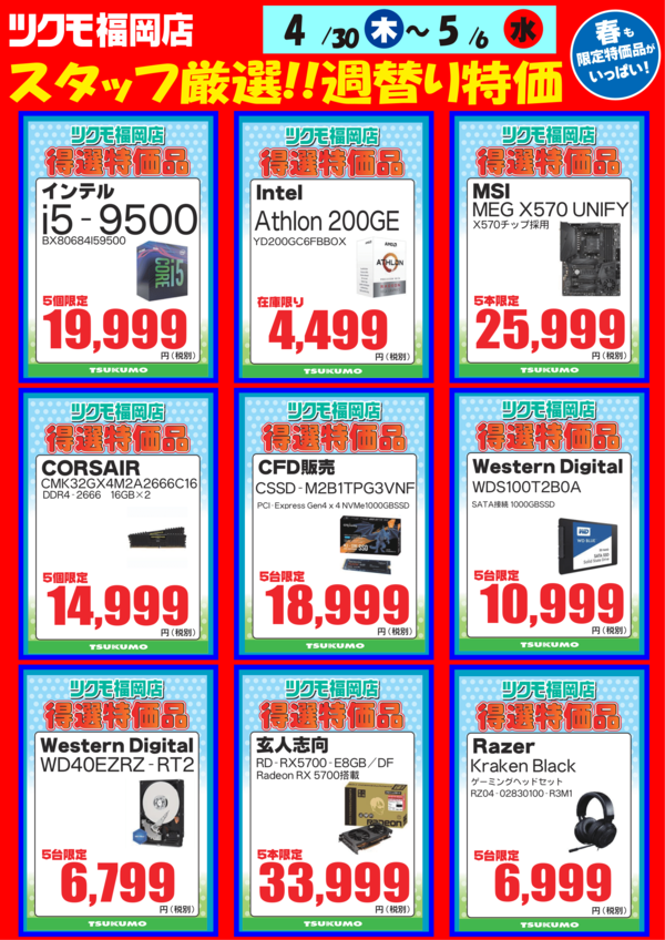 厳選週替り特価-1.png