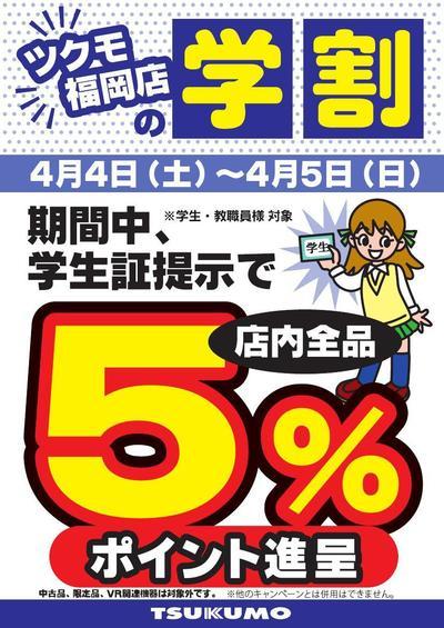 福岡_学割_5%ポイント_000001.jpg