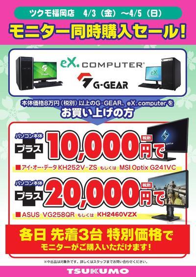 福岡_モニター同時購入_000001.jpg