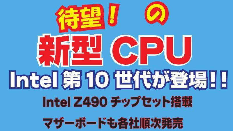 新型CPU登場_000001.jpg
