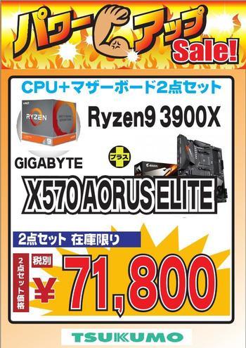 3900XX570AORUSELITE2_000001.jpg