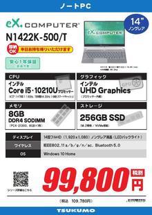 N1422K-500_T_000001.jpg