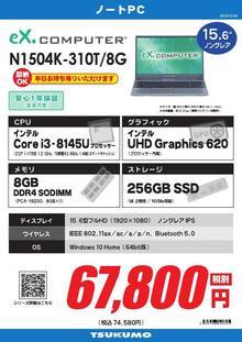 N1504K-310T_8G_000001.jpg
