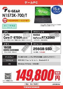 N1573K-700_T_000001.jpg