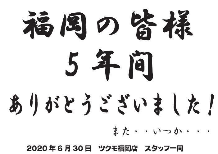 閉店_感謝_000001.jpg