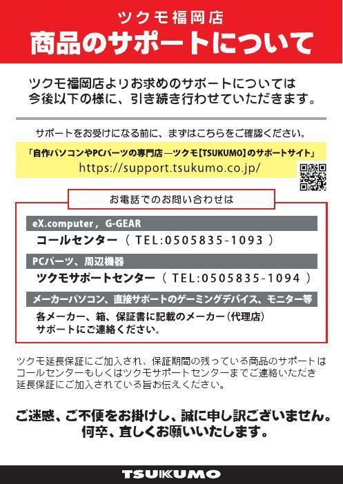 閉店後サポート案内書QR付_福岡店_000001.jpg