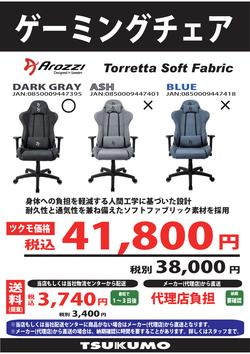 【込】Toretta Soft Fabric_3color_〇×は随時修正.png