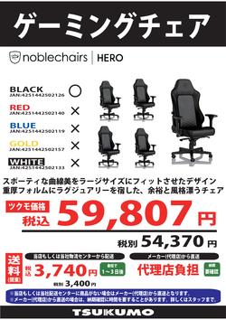 【込】NOBLE CHAIRS HERO_5color_〇×は随時修正.png