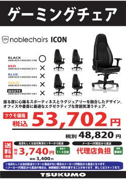 【込】NOBLE CHAIRS ICON_5color_〇×は随時修正.png