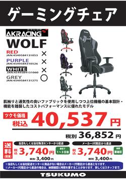【込】WOLF_〇×は随時修正.png