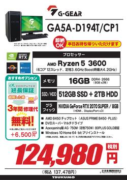 GA5A-D194T_CP1.png
