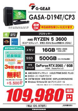GA5A-D194T_CP3.png