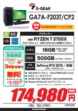 GA7A-F203T_CP2.png