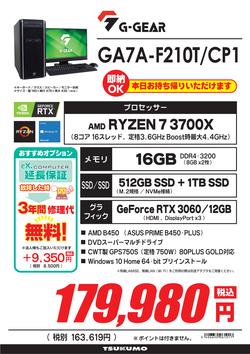 GA7A-F210T_CP1.png