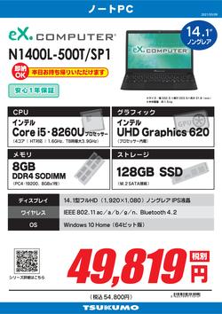 N1400L-500T_SP1.png