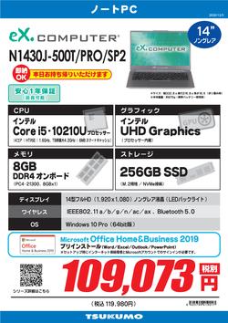 N1430J-500T_PRO_SP2.png