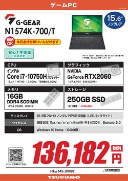 N1574K-700_T.png