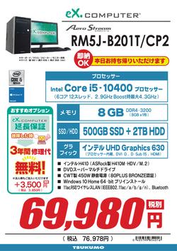 RM5J-B201T_CP2.png