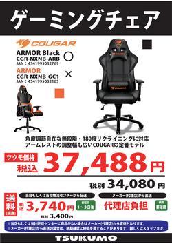 【込】ARMOR_〇×は随時修正.png