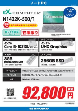 N1422K-500_T.png