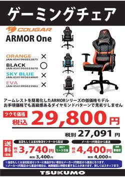 【込】ARMOR ONE_〇×は随時修正.png