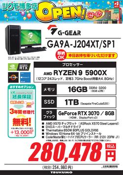 GA9A-J204XT_SP1_税込.png