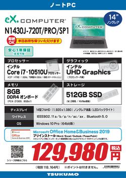 N1430J-720T_PRO_SP1.png