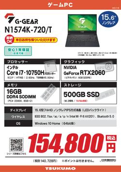 N1574K-720_T.png