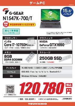 N1547K-700_T.png