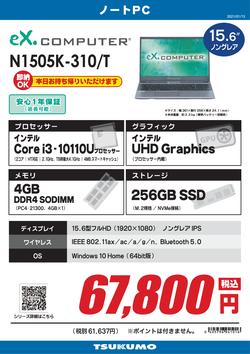 N1505K-310_T.png