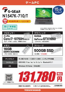 N1547K-710_T.png