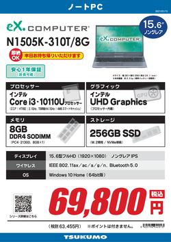 N1505K-310T_8G.png
