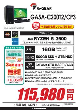 GA5A-C200T2_CP3 (1).png