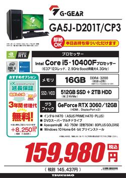 GA5J-D201T_CP3.png