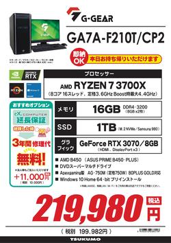 GA7A-F210T_CP2.png