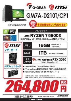 GM7A-D210T_CP1.png