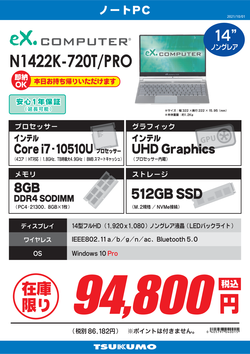 N1422K-720T_PRO.png