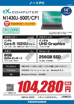 N1430J-500T_CP1.png