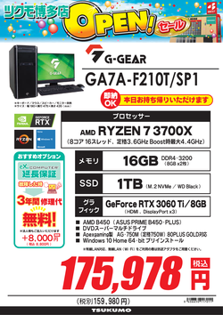 GA7A-F210T_SP1_税込.png