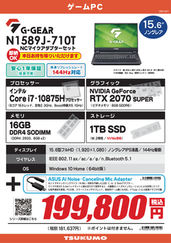 N1589J-710T NCマイクアダプターセット.png