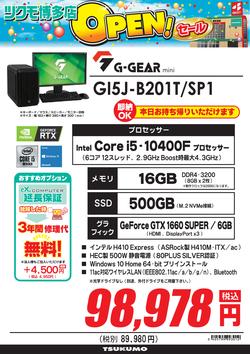 GI5J-B201T_SP1_税込.png
