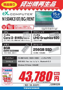 N1504K310T_8G_RENT_税込.png