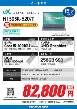 N1505K-520_T.png