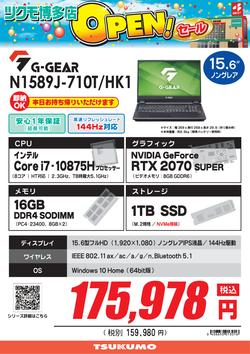N1589J-710T_HK1_税込.png