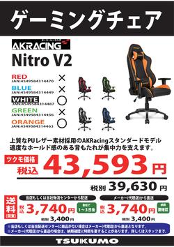 【込】NITRO V2_〇×は随時修正.png