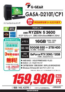 GA5A-D210T_CP1 更新.png